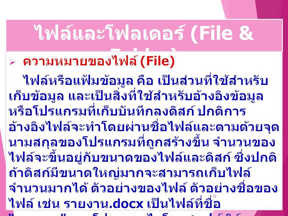 ไฟล์และโฟลเดอร์ (File & Folder)