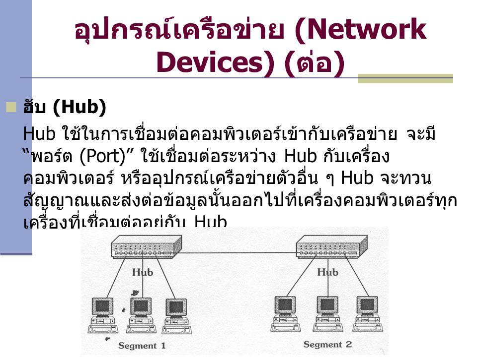 อุปกรณ์เครือข่าย (Network Devices) (ต่อ)