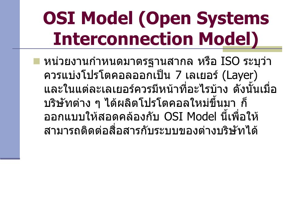OSI Model (Open Systems Interconnection Model)