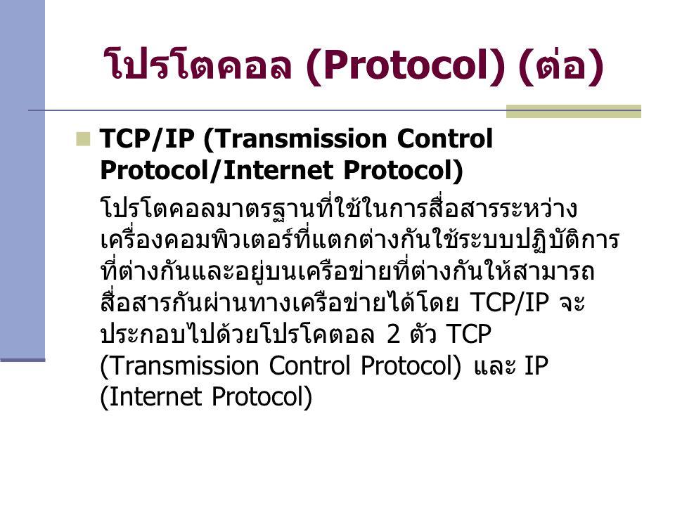 โปรโตคอล (Protocol) (ต่อ)
