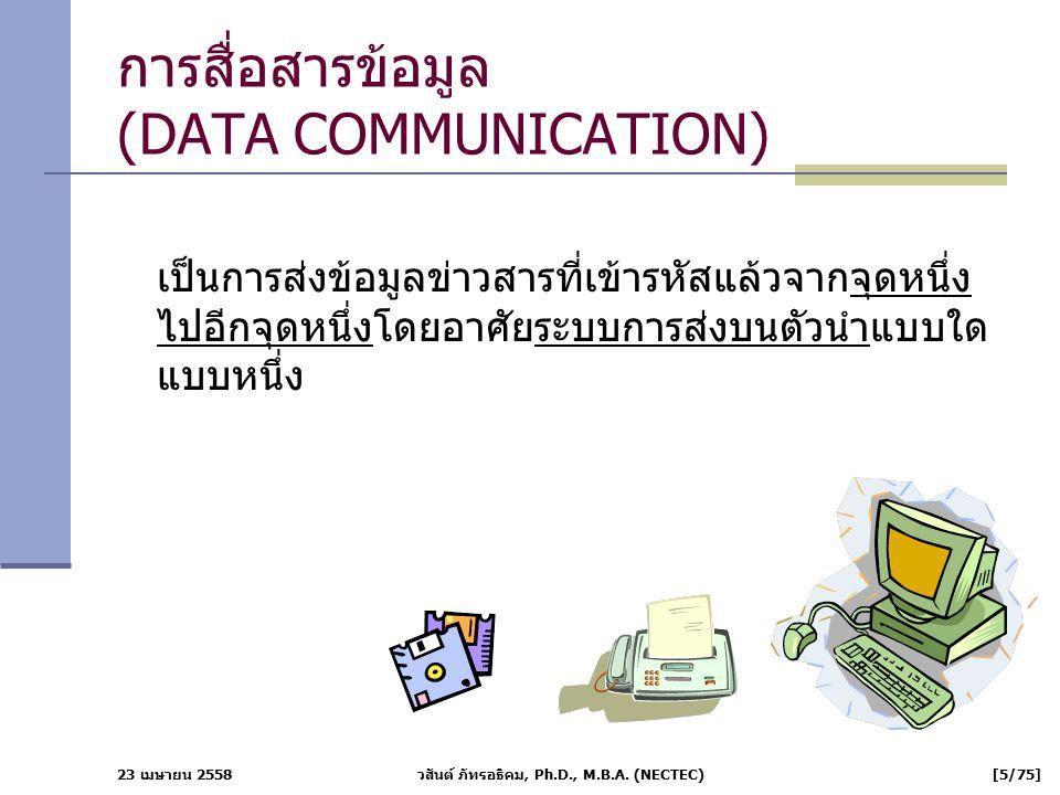 การสื่อสารข้อมูล (DATA COMMUNICATION)