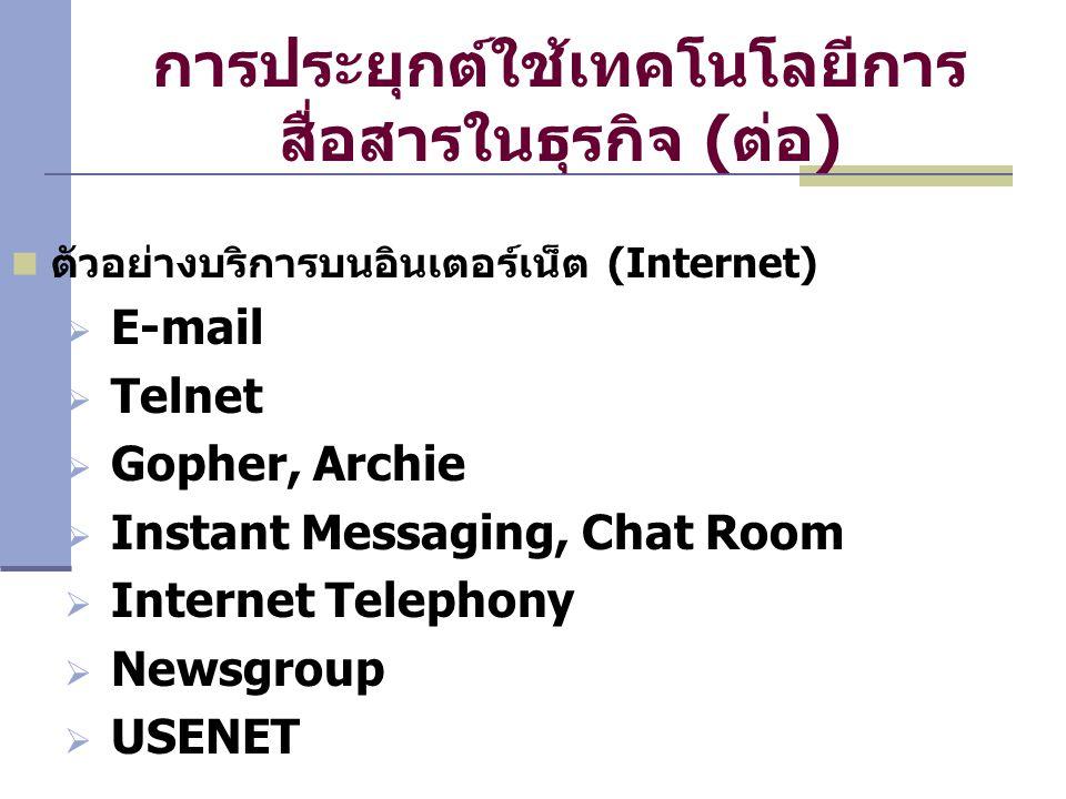 การประยุกต์ใช้เทคโนโลยีการสื่อสารในธุรกิจ (ต่อ)