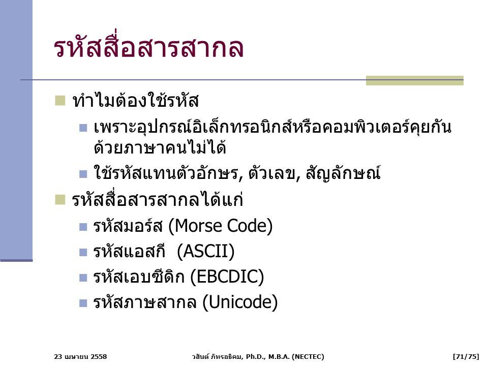 วสันต์ ภัทรอธิคม, Ph.D., M.B.A. (NECTEC)