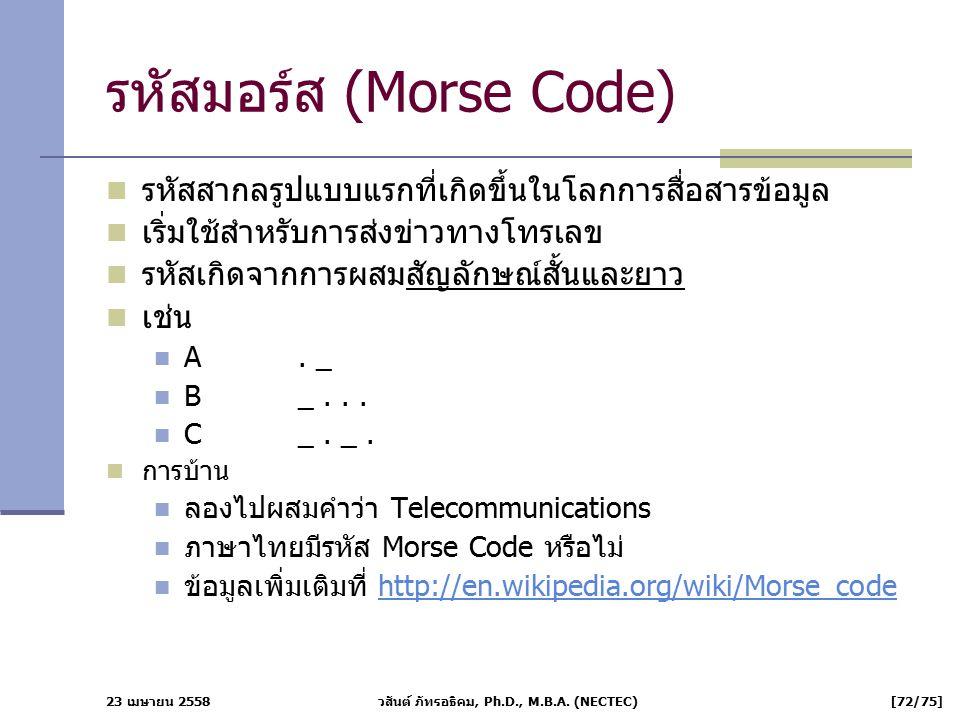 รหัสมอร์ส (Morse Code)
