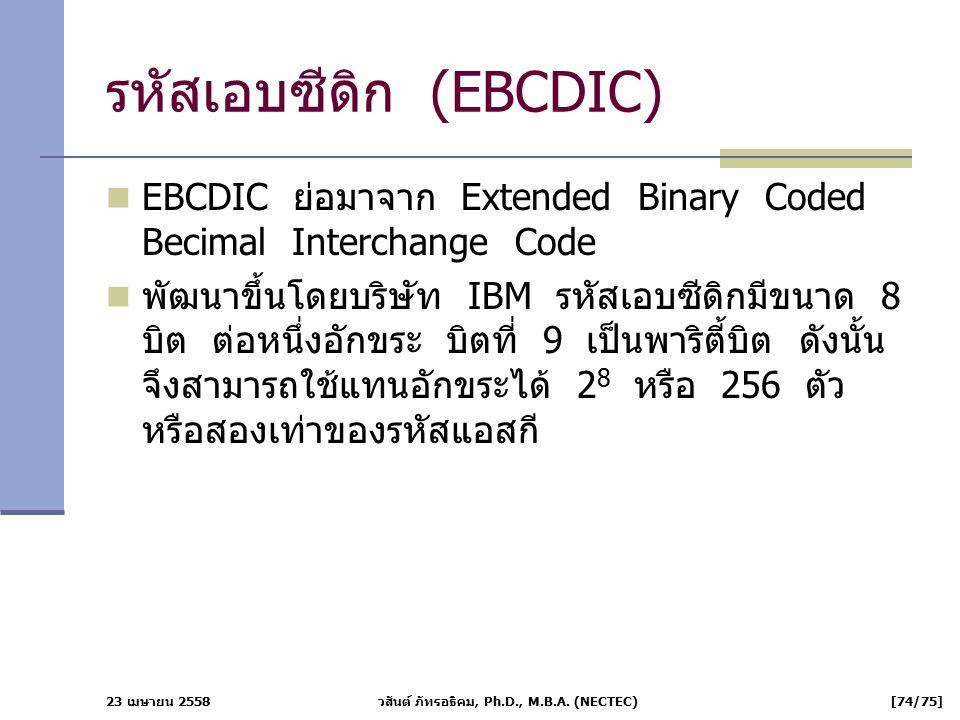 รหัสเอบซีดิก (EBCDIC)