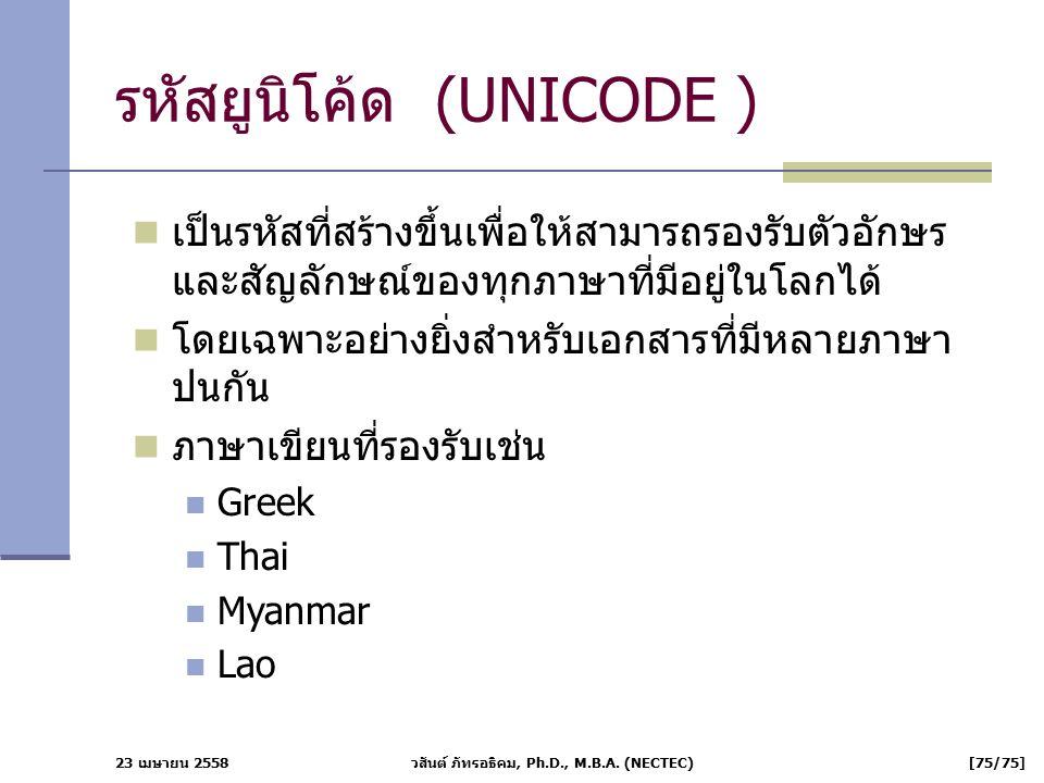 รหัสยูนิโค้ด (UNICODE )