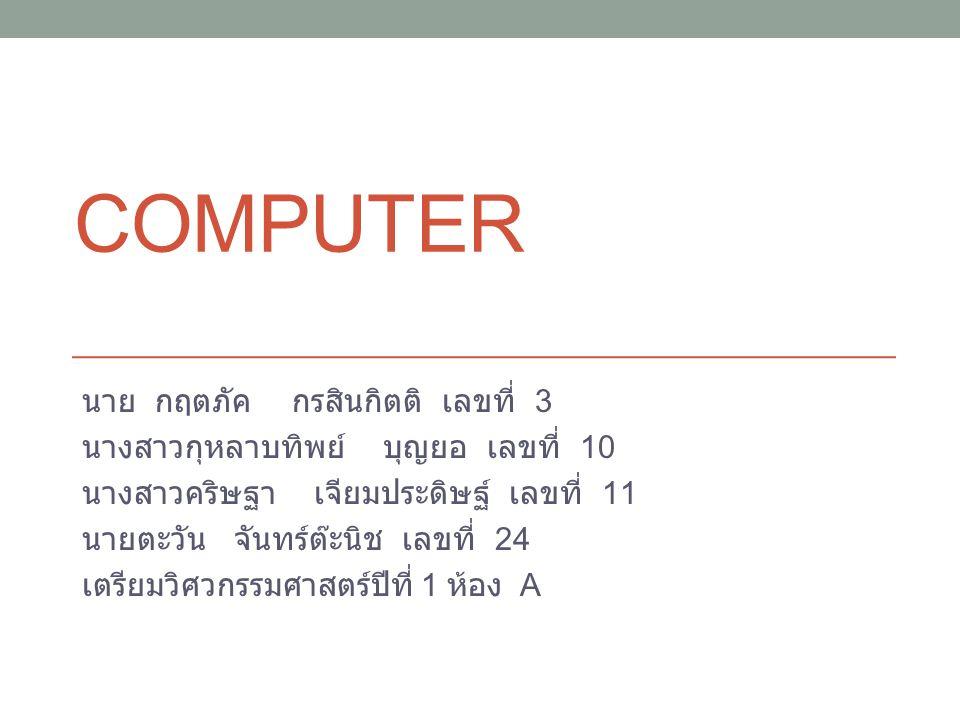 COMPUTER นาย กฤตภัค กรสินกิตติ เลขที่ 3