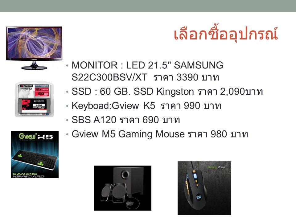 เลือกซื้ออุปกรณ์ MONITOR : LED 21.5 SAMSUNG S22C300BSV/XT ราคา 3390 บาท. SSD : 60 GB. SSD Kingston ราคา 2,090บาท.