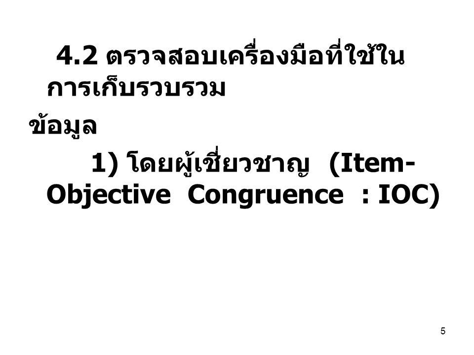 1) โดยผู้เชี่ยวชาญ (Item-Objective Congruence : IOC)