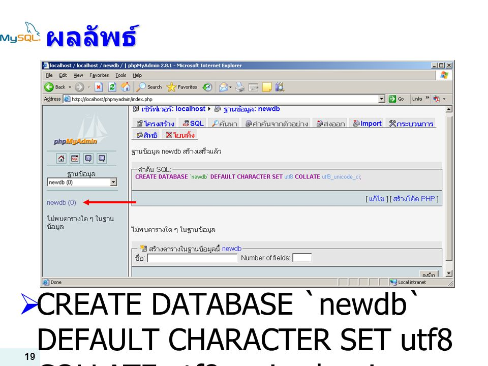 ผลลัพธ์ CREATE DATABASE `newdb` DEFAULT CHARACTER SET utf8 COLLATE utf8_unicode_ci;
