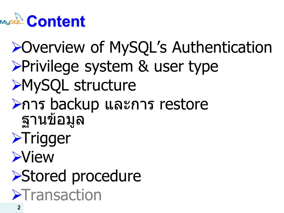 Content Overview of MySQL's Authentication. Privilege system & user type. MySQL structure. การ backup และการ restore ฐานข้อมูล.