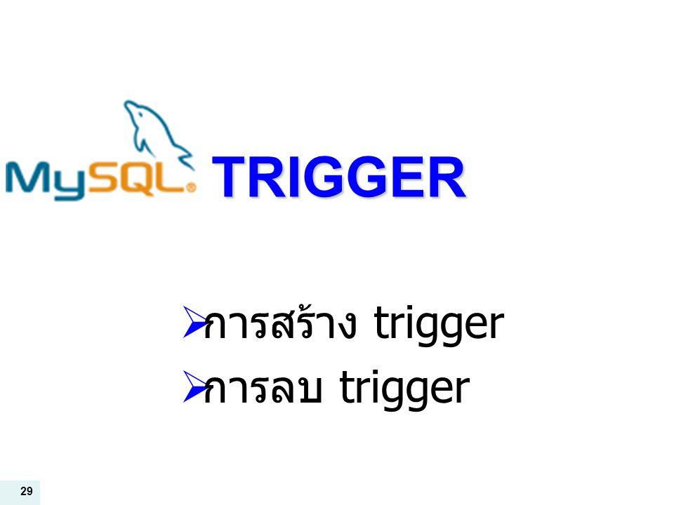 การสร้าง trigger การลบ trigger