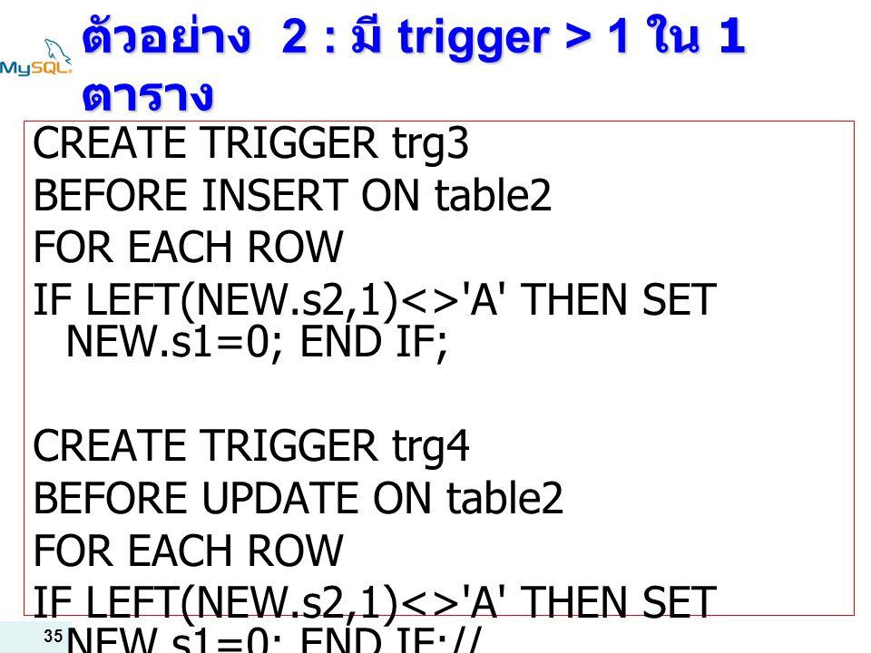ตัวอย่าง 2 : มี trigger > 1 ใน 1 ตาราง