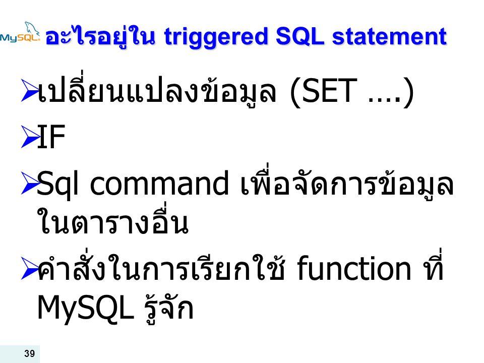 อะไรอยู่ใน triggered SQL statement