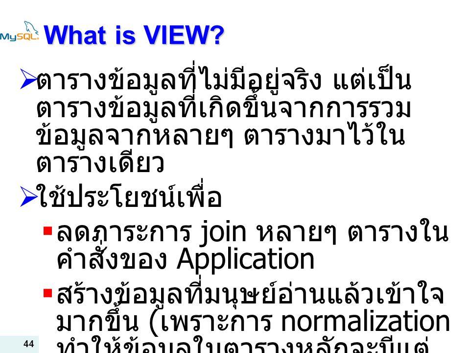 ลดภาระการ join หลายๆ ตารางในคำสั่งของ Application