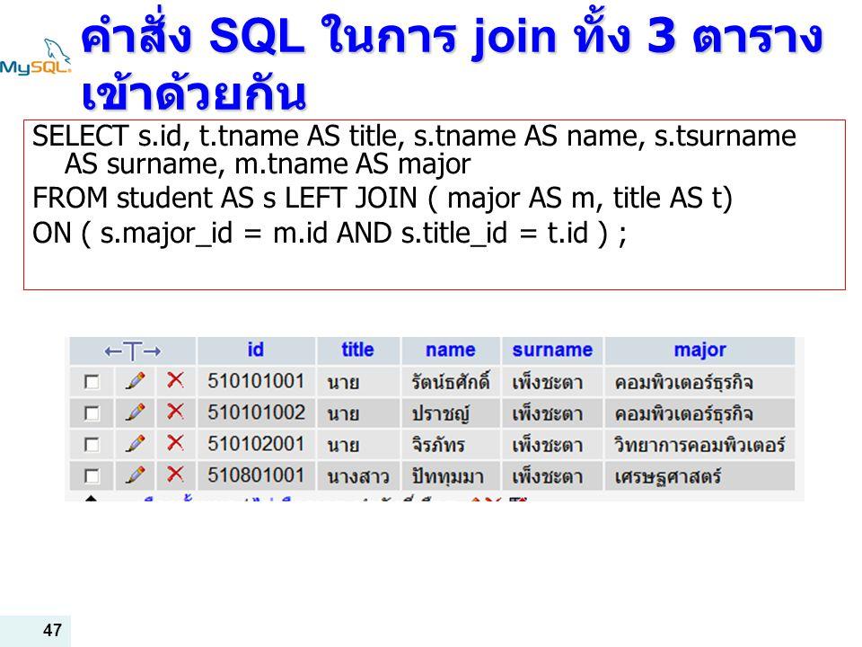 คำสั่ง SQL ในการ join ทั้ง 3 ตารางเข้าด้วยกัน