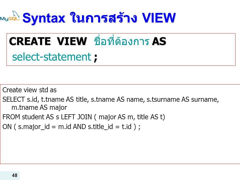Syntax ในการสร้าง VIEW
