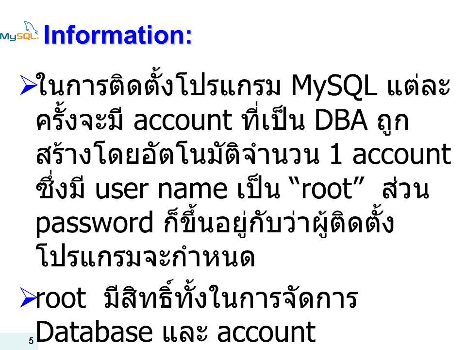 root มีสิทธิ์ทั้งในการจัดการ Database และ account