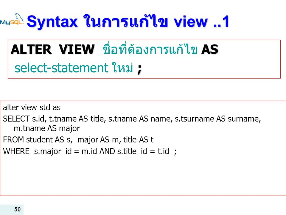 Syntax ในการแก้ไข view ..1