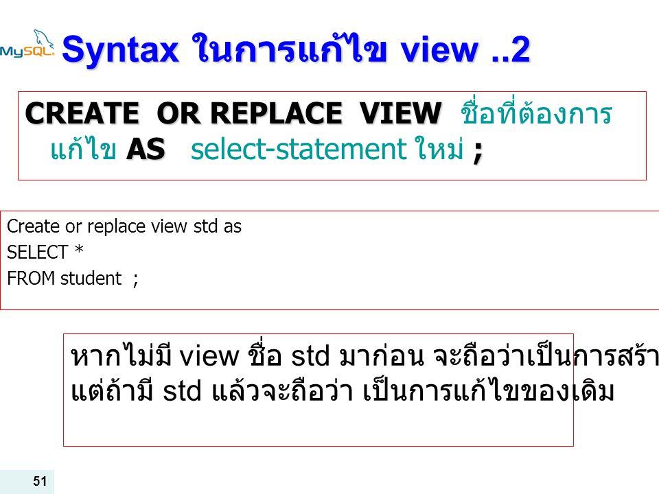 Syntax ในการแก้ไข view ..2