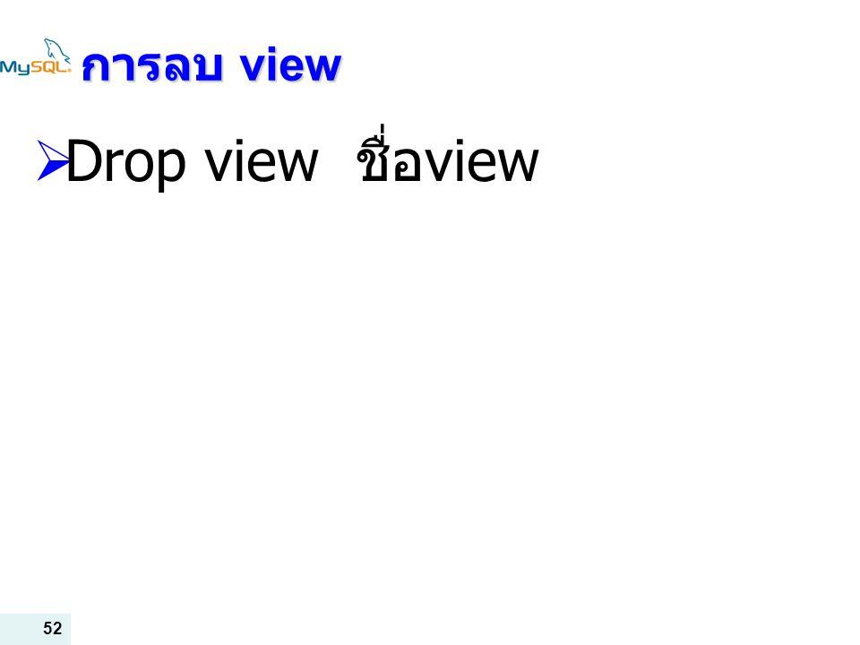 การลบ view Drop view ชื่อview