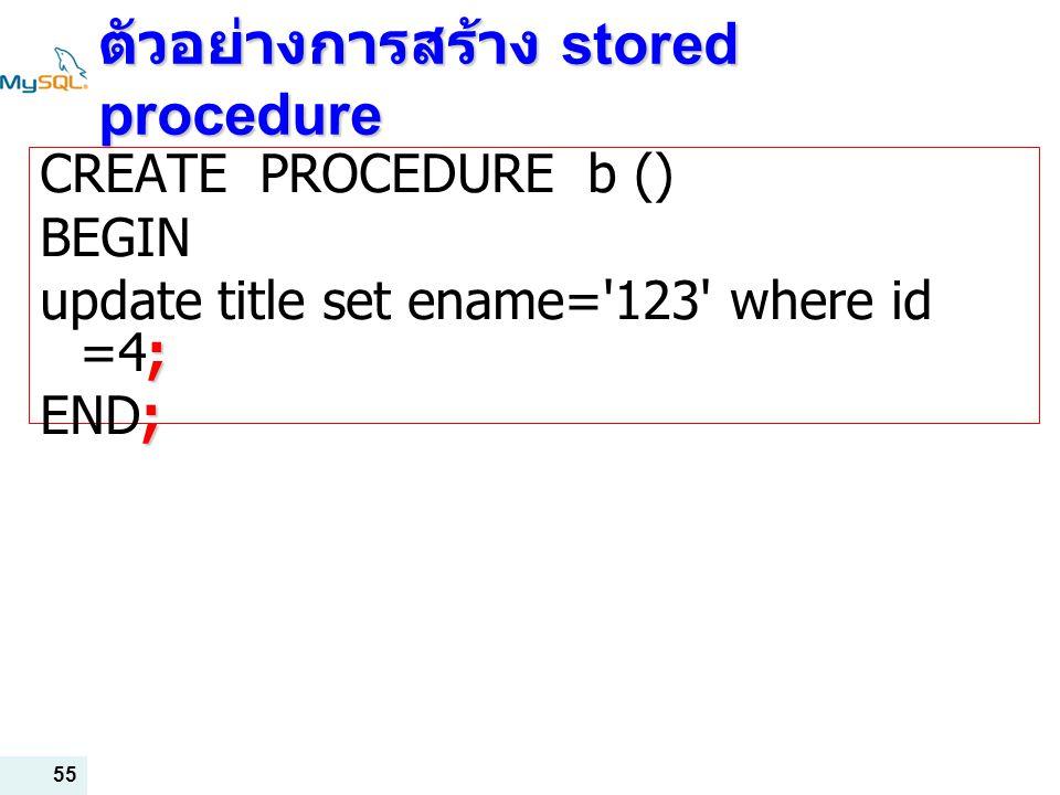 ตัวอย่างการสร้าง stored procedure