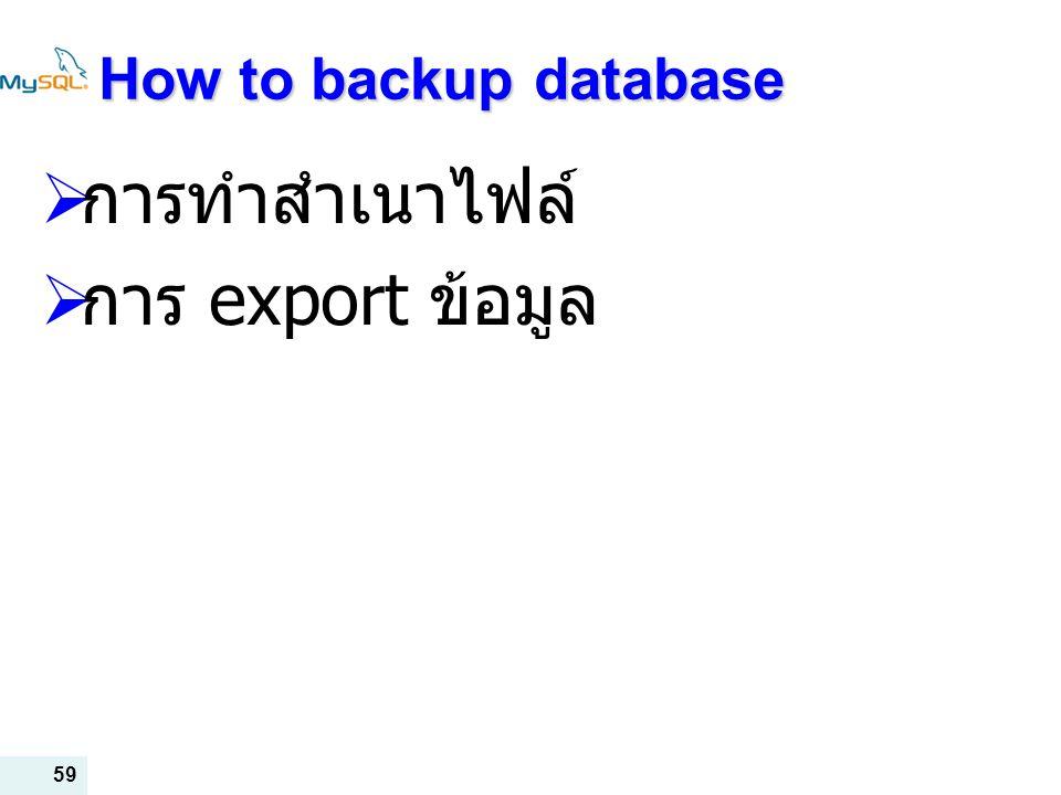 How to backup database การทำสำเนาไฟล์ การ export ข้อมูล