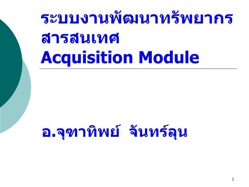 ระบบงานพัฒนาทรัพยากรสารสนเทศ Acquisition Module