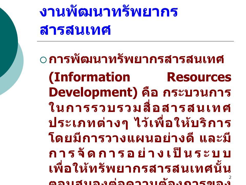งานพัฒนาทรัพยากรสารสนเทศ