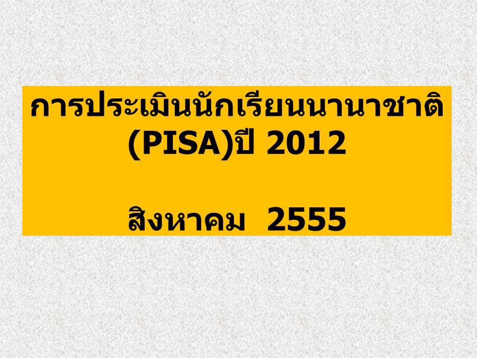 การประเมินนักเรียนนานาชาติ (PISA)ปี 2012 สิงหาคม 2555