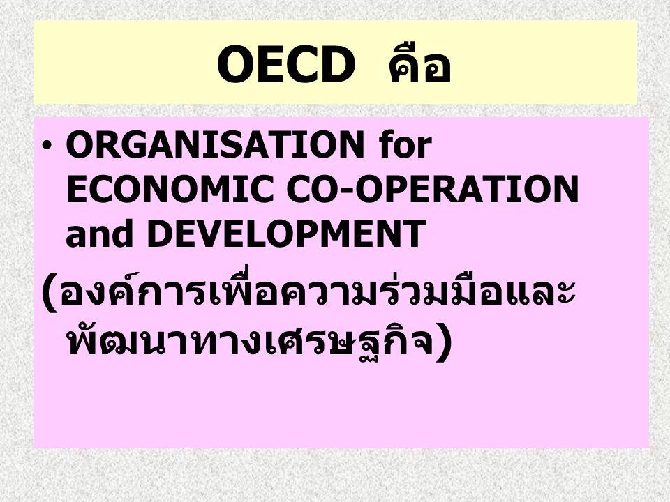 OECD คือ (องค์การเพื่อความร่วมมือและพัฒนาทางเศรษฐกิจ)