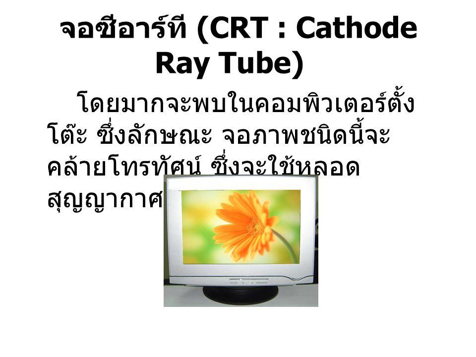 จอซีอาร์ที (CRT : Cathode Ray Tube)