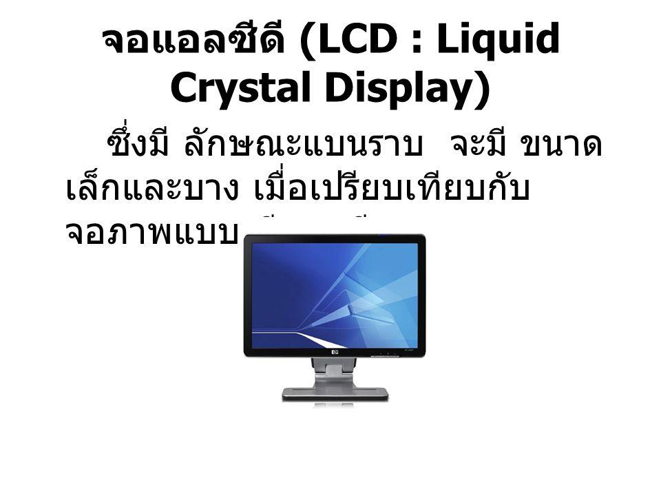 จอแอลซีดี (LCD : Liquid Crystal Display)