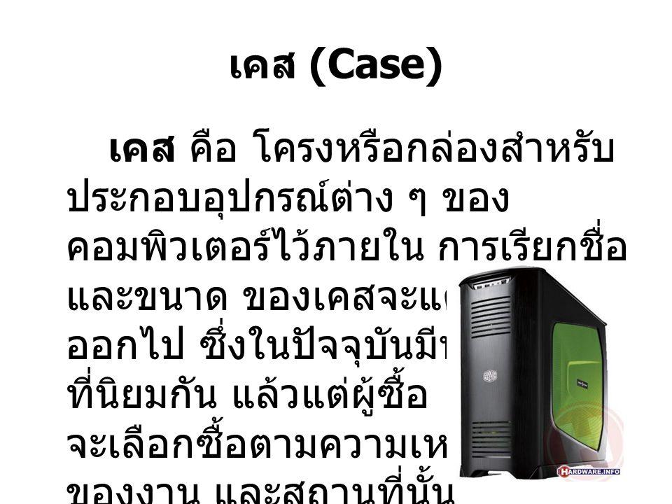 เคส (Case)