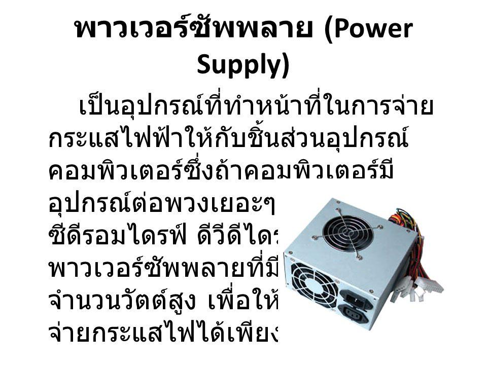 พาวเวอร์ซัพพลาย (Power Supply)