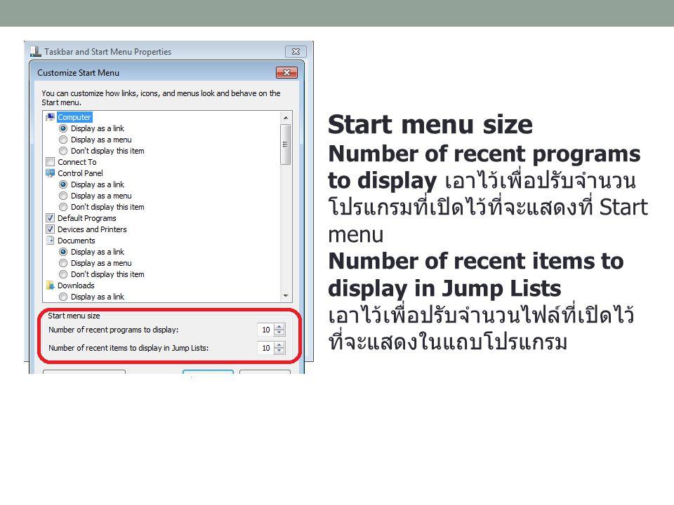 Start menu size Number of recent programs to display เอาไว้เพื่อปรับจำนวนโปรแกรมที่เปิดไว้ที่จะแสดงที่ Start menu.
