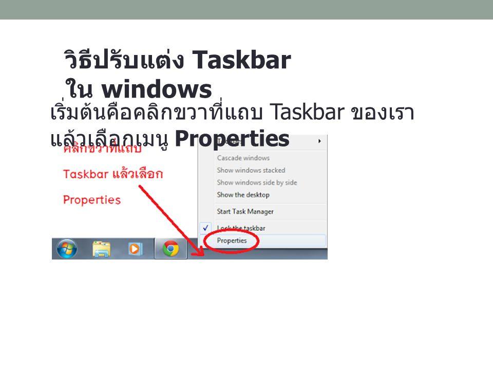 วิธีปรับแต่ง Taskbar ใน windows
