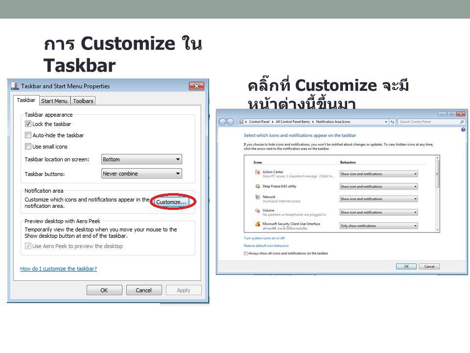 การ Customize ใน Taskbar