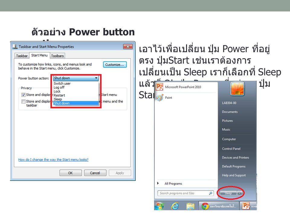 ตัวอย่าง Power button action