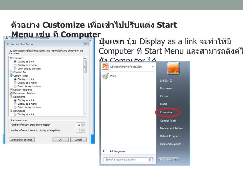 ตัวอย่าง Customize เพื่อเข้าไปปรับแต่ง Start Menu เช่น ที่ Computer