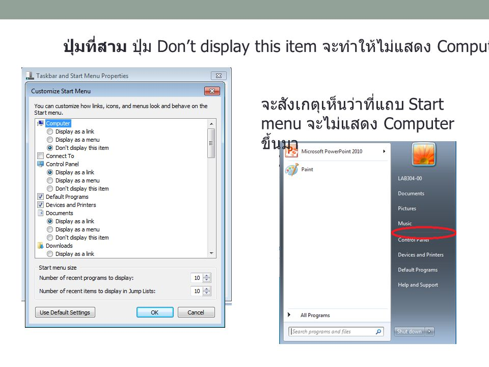 ปุ่มที่สาม ปุ่ม Don't display this item จะทำให้ไม่แสดง Computer ขึ้นมาที่ Start Menu