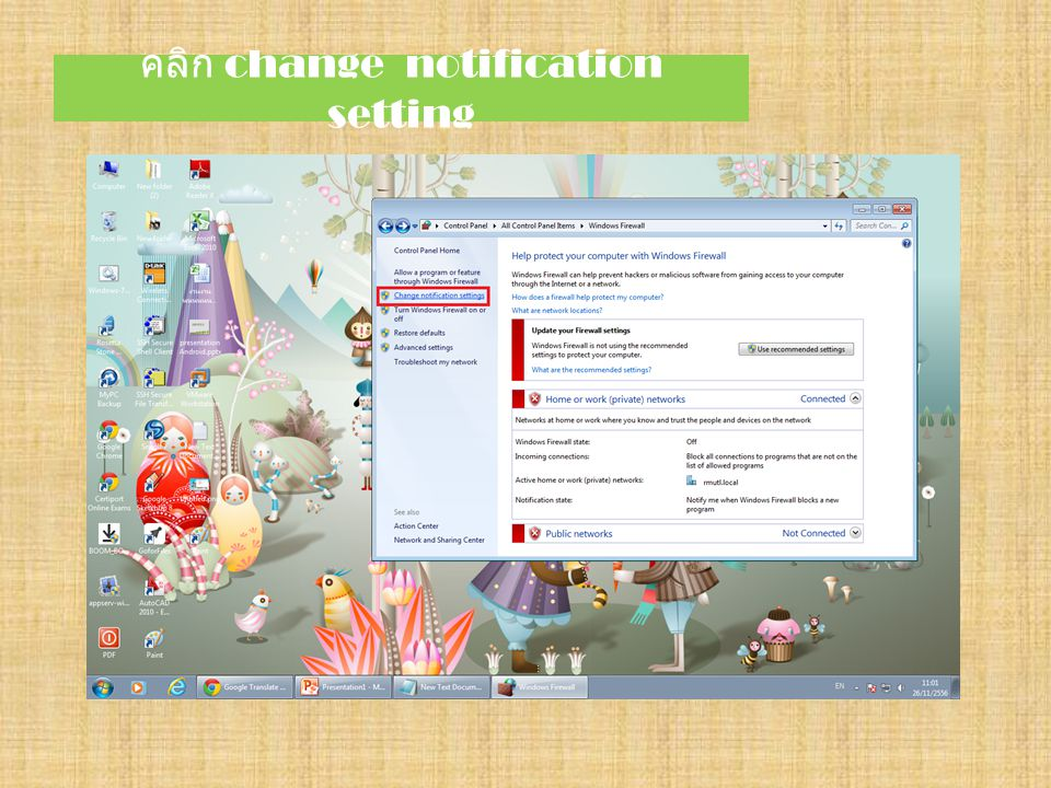 คลิก change notification setting