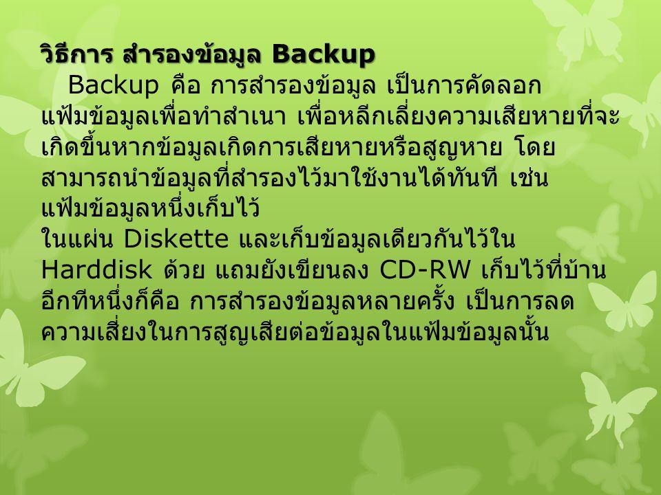 วิธีการ สำรองข้อมูล Backup