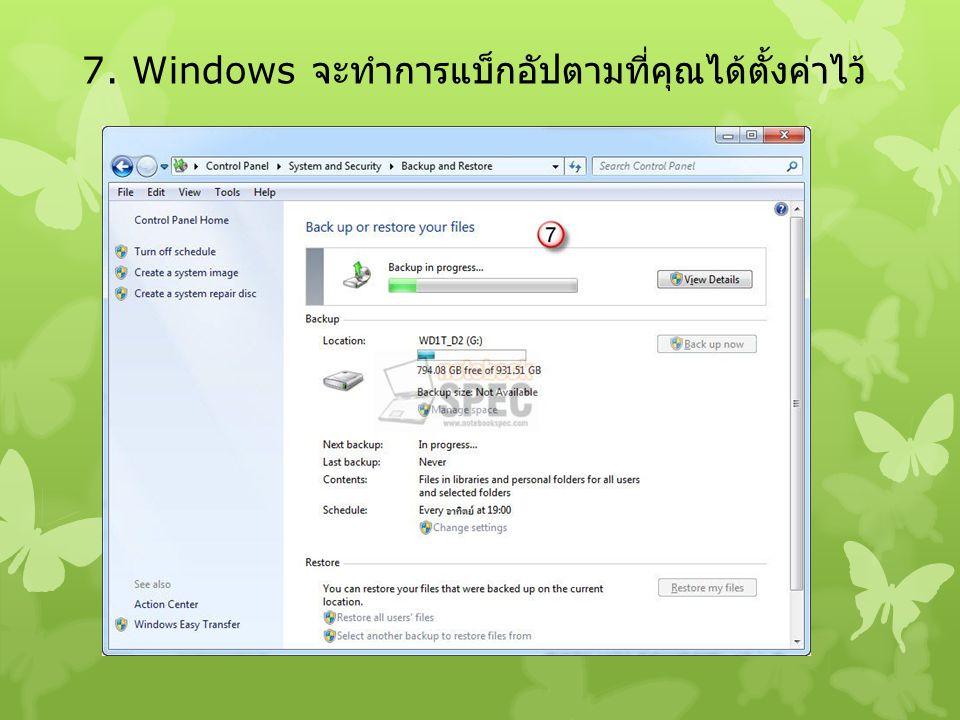 7. Windows จะทำการแบ็กอัปตามที่คุณได้ตั้งค่าไว้