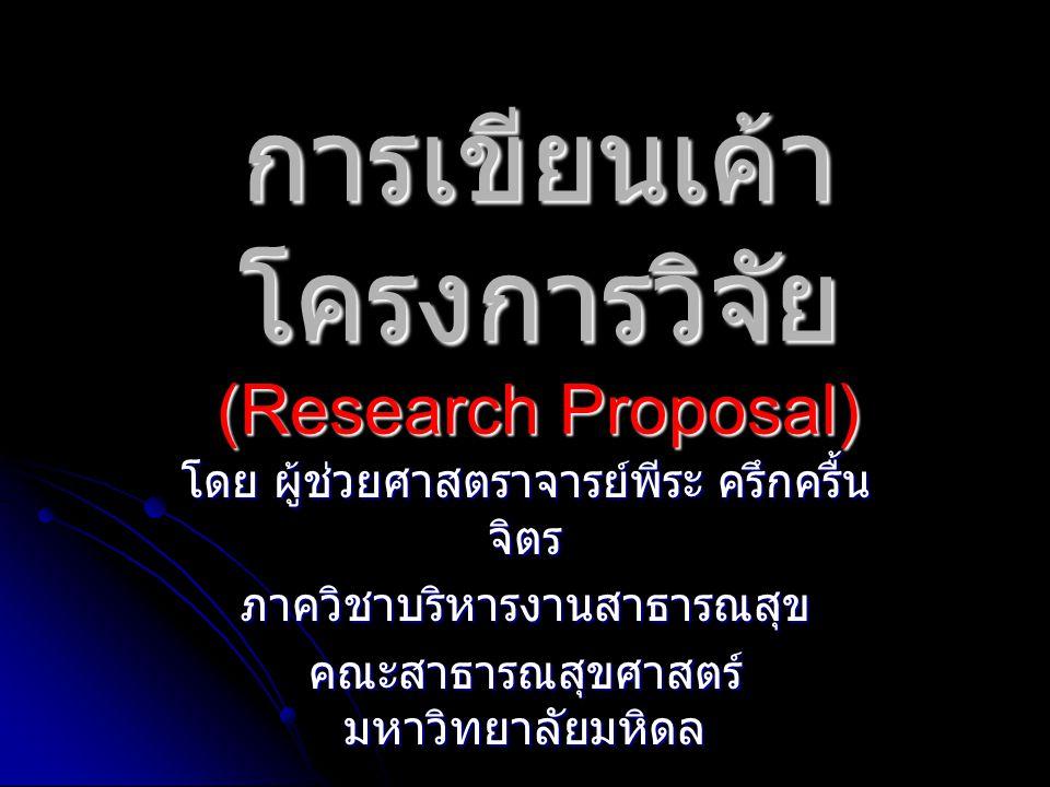 การเขียนเค้าโครงการวิจัย (Research Proposal)