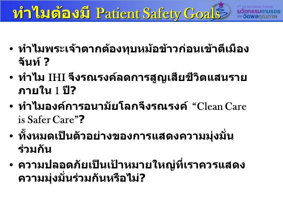 ทำไมต้องมี Patient Safety Goals