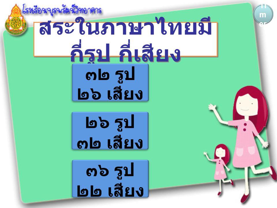 สระในภาษาไทยมีกี่รูป กี่เสียง