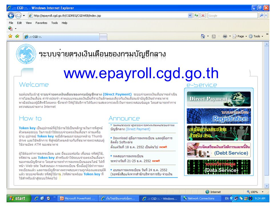 www.epayroll.cgd.go.th
