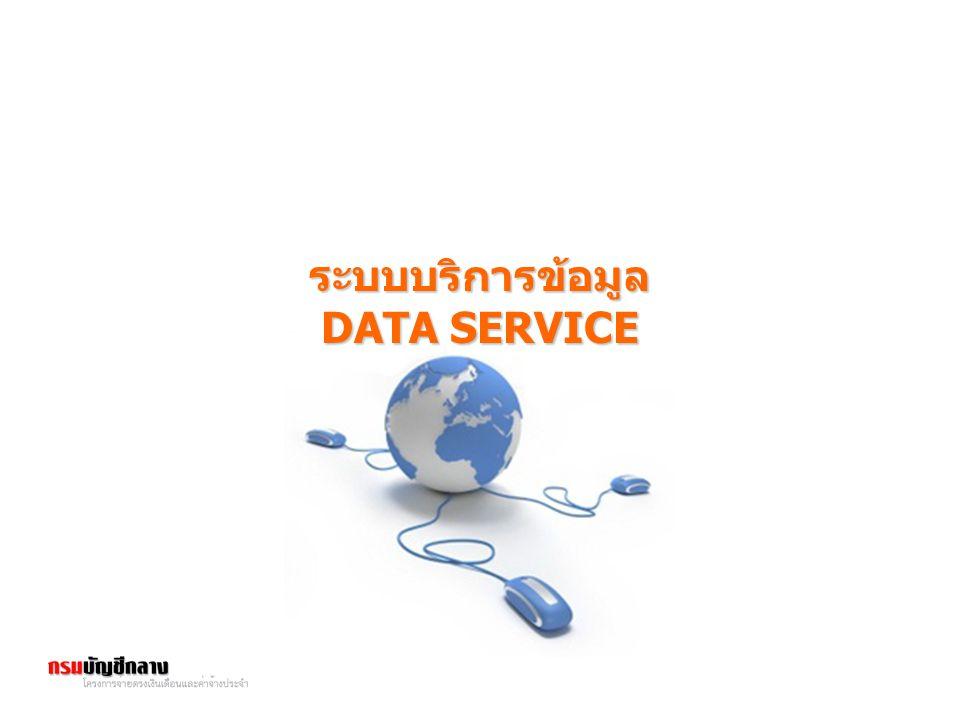 ระบบบริการข้อมูล DATA SERVICE