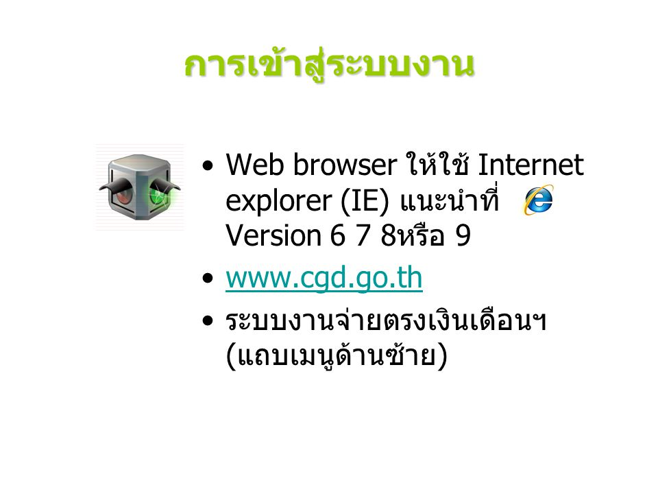 การเข้าสู่ระบบงาน Web browser ให้ใช้ Internet explorer (IE) แนะนำที่ Version 6 7 8หรือ 9. www.cgd.go.th.